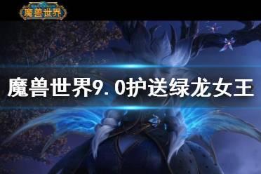 《魔兽世界》9.0护送绿龙女王伊瑟拉灵种复活任务视频