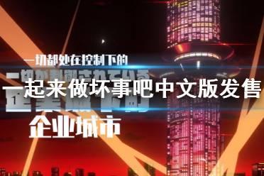 《doHnadoHna》有中文吗 游戏中文版发售时间介绍