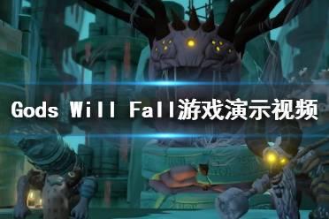 《Gods Will Fall》游戏好玩吗?游戏演示视频分享