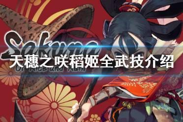 《天穗之咲稻姬》武技有什么 游戏全武技介绍