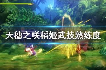 《天穗之咲稻姬》武技熟练度怎么刷 武技熟练度刷法分享