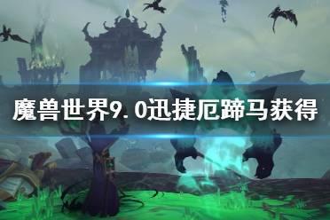 《魔兽世界》9.0迅捷厄蹄马获得方法 迅捷厄蹄马怎么获得?