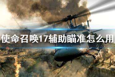 《使命召唤17》辅助瞄准怎么用?辅助瞄准功能心得