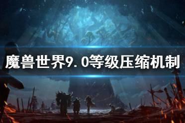 《魔兽世界》等级压缩什么意思?9.0等级压缩机制介绍