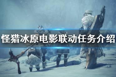 《怪物猎人世界冰原》电影联动怎么玩 电影联动任务介绍