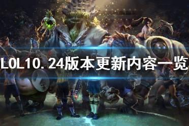 《英雄联盟》11月26日更新了什么 10.24版本更新内容一览