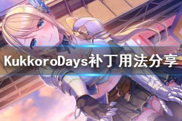 《KukkoroDays》补丁怎么用 补丁用法分享
