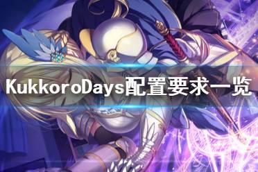 《KukkoroDays》配置要求高吗 游戏配置要求一览