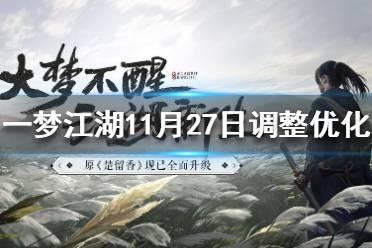 《一梦江湖》11月27日调整优化了什么 调整优化介绍