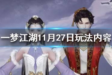 《一梦江湖》11月27日玩法内容更新了什么 11月27日玩法内容更新一览