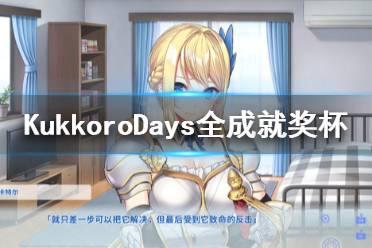 《KukkoroDays》成就有什么 游戏全成就奖杯一览