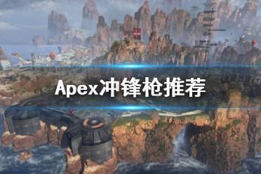 《Apex英雄》奥林匹斯地图冲锋枪怎么选?冲锋枪推荐