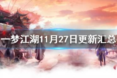 《一梦江湖》11月27日更新汇总 北望天狼版本上线