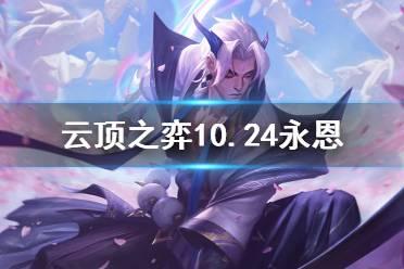 《云顶之弈》10.24永恩怎么玩?10.24永恩分析