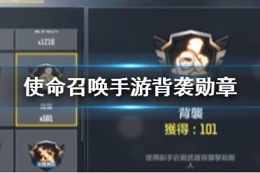 《使命召唤手游》背袭勋章怎么获得 背袭勋章获取攻略