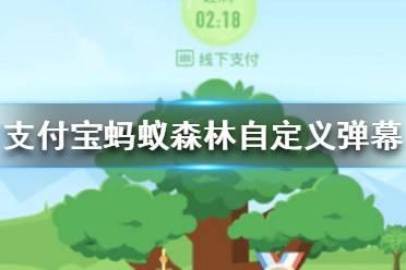 支付宝蚂蚁森林怎么自定义弹幕 支付宝蚂蚁森林自定义弹幕方法