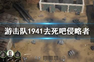 《游击队1941》去死吧侵略者成就怎么完成 去死吧侵略者成就完成指南