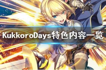 《KukkoroDays》好玩吗 游戏特色内容一览