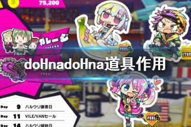 《doHnadoHna》道具有什么用?道具作用介绍