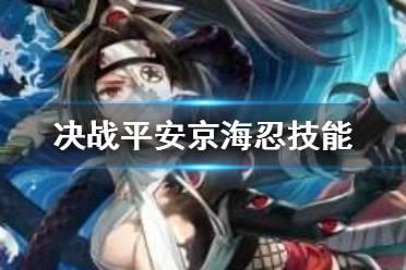 《决战平安京》海忍技能介绍 体验服全新式神海忍技能效果