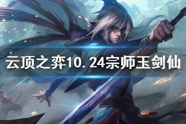 《云顶之弈》10.24宗师玉剑仙怎么玩?宗师玉剑阵容分享