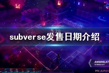 《subverse》什么时候发售 游戏发售日期介绍