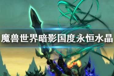 《魔兽世界》9.0永恒水晶怎么获得?暗影国度永恒水晶获得方法