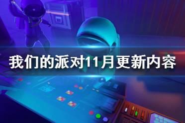 《我们的派对》11月更新内容一览 11月更新了什么内容