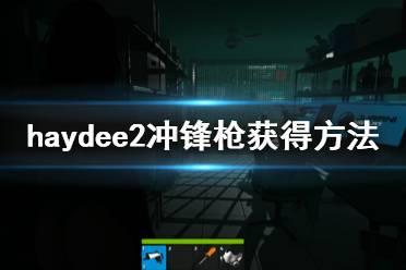 《haydee2》冲锋枪怎么获得 冲锋枪获得方法一览