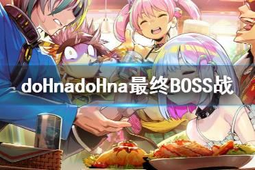 《doHnadoHna》最终BOSS怎么打?最终BOSS战攻略
