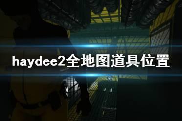 《haydee2》道具在哪 全地图道具位置分享