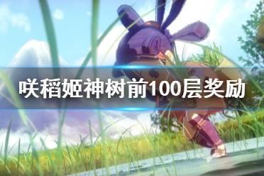 《天穗之咲稻姬》神树除虫前100层奖励有什么 神树前100层奖励一览