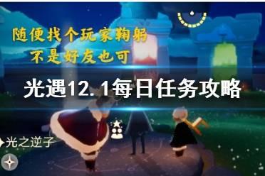 《光遇》12月1日每日任务怎么做 12.1每日任务攻略