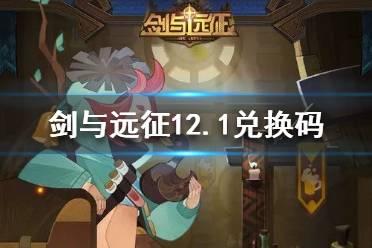 《剑与远征》12.1兑换码是什么 12.1兑换码