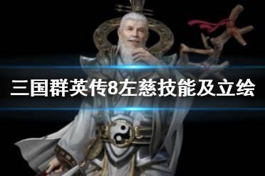《三国群英传8》左慈技能及立绘图鉴分享 武将左慈怎么样?