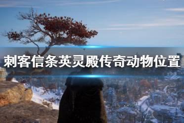 《刺客信条英灵殿》传奇动物位置介绍 传奇动物怎么打?