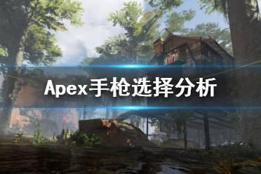 《Apex英雄》奥林匹斯地图手枪哪个好?手枪选择分析