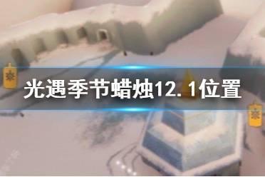 《光遇》季节蜡烛12.1位置 12月1日预言季黄蜡烛在哪