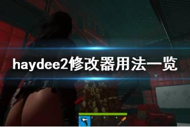 《haydee2》修改器怎么用 修改器用法一览