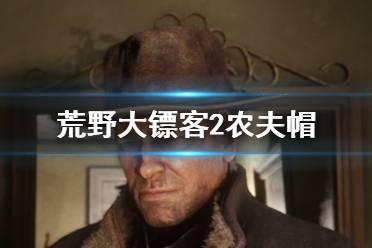 《荒野大镖客2》农夫帽怎么获得 农夫帽获得方法一览