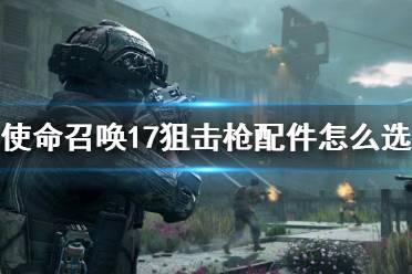 《使命召唤17》狙击枪配件怎么选?狙击配件推荐