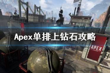 《Apex英雄》单排怎么上分?单排上钻石攻略