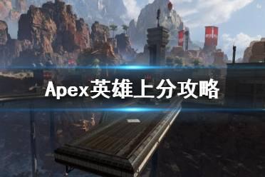 《Apex英雄》怎么上分?上分攻略