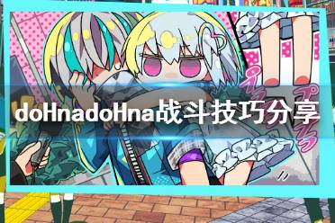 《doHnadoHna》战斗技巧分享 游戏战斗怎么玩