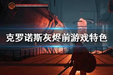 《克罗诺斯灰烬前》怎么玩 游戏特色介绍