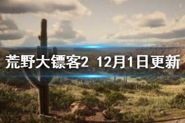 《荒野大镖客2》12月1日更新了什么?12月1日更新内容一览
