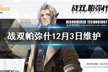 《战双帕弥什》12月3日维护公告 12月3日更新了什么
