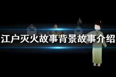 《江户灭火故事》游戏背景是什么 游戏背景故事介绍