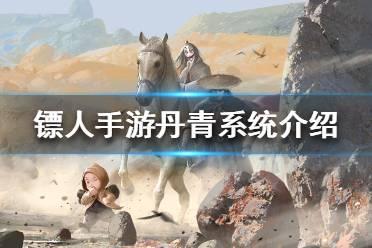 《镖人手游》丹青系统介绍 丹青系统怎么玩