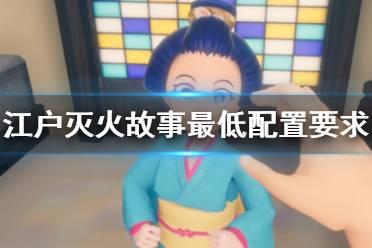 《江户灭火故事》配置要求高吗 游戏最低配置要求一览